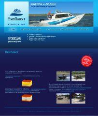 Фанпласт: лодки и катера