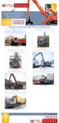Спец техника для металлолома в Рязанской области