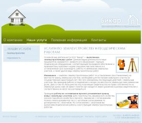 Землеустроительная фирма Бикар