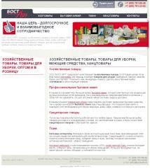 ООО Бост-Арт - товары для кафе, баров и ресторанов