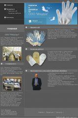ООО Мещера: рабочие перчатки и рукавицы