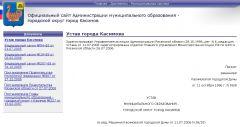 Официальный сайт Администрации муниципального образования - городской округ город Касимов (муниципальные закупки)